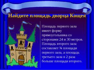 Найдите площадь дворца Кощея Площадь первого зала имеет форму прямоугольника