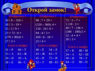 Открой замок! Шифровка 1 50  8 – 350 = 18  3 – 19 = 35 : 5  9 = 23 + 72 :
