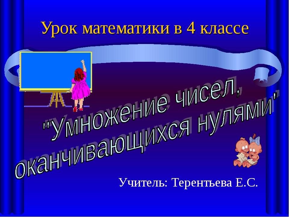 Урок математики в 4 классе Учитель: Терентьева Е.С.