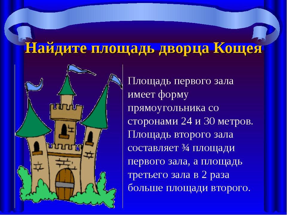Найдите площадь дворца Кощея Площадь первого зала имеет форму прямоугольника...