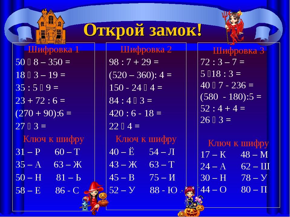 Открой замок! Шифровка 1 50  8 – 350 = 18  3 – 19 = 35 : 5  9 = 23 + 72 :...