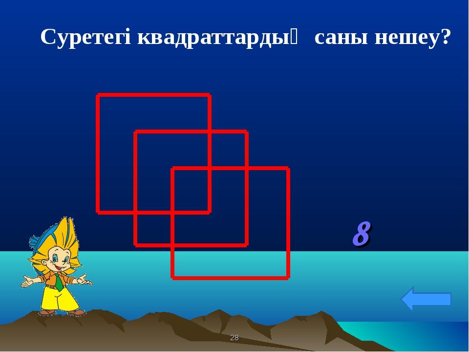 8 * Суретегі квадраттардың саны нешеу?