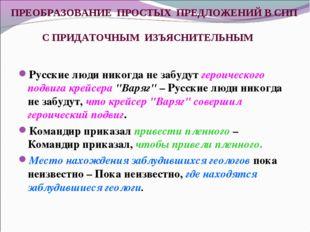 ПРЕОБРАЗОВАНИЕ ПРОСТЫХ ПРЕДЛОЖЕНИЙ В СПП С ПРИДАТОЧНЫМ ИЗЪЯСНИТЕЛЬНЫМ Русские