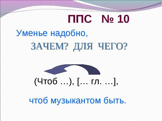 ППС № 10 (Чтоб …), [… гл. …], Уменье надобно, чтоб музыкантом быть.