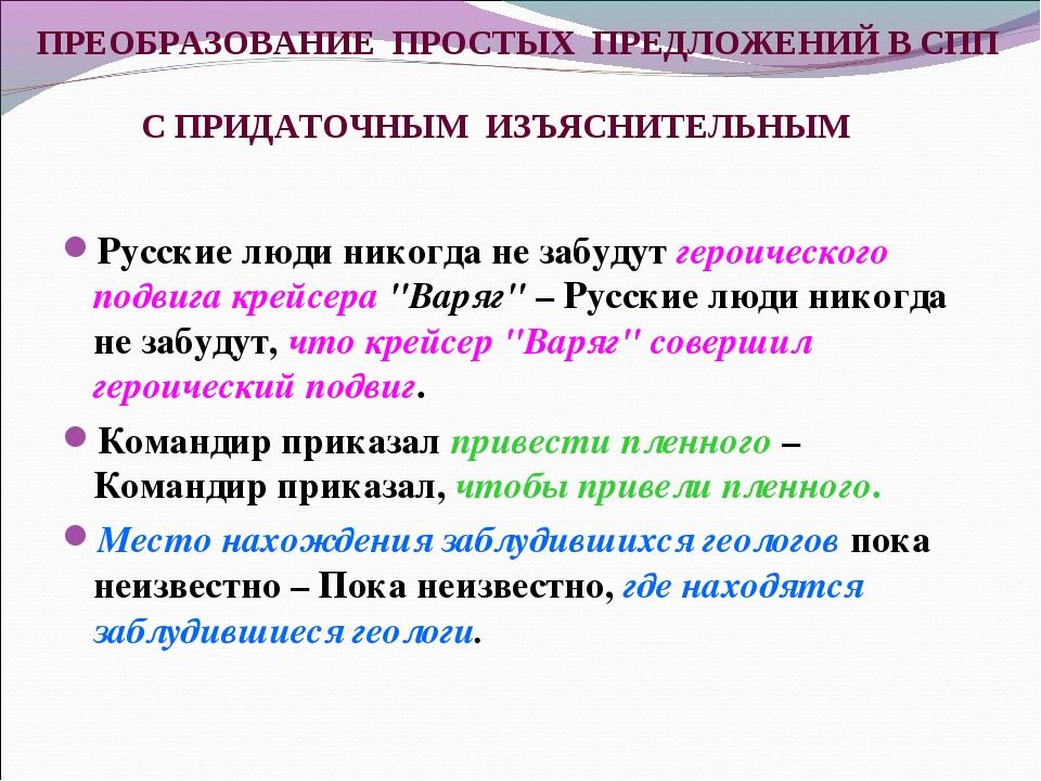 ПРЕОБРАЗОВАНИЕ ПРОСТЫХ ПРЕДЛОЖЕНИЙ В СПП С ПРИДАТОЧНЫМ ИЗЪЯСНИТЕЛЬНЫМ Русские...