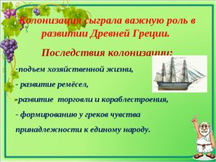 Колонизация сыграла важную роль в развитии Древней Греции. Последствия колони