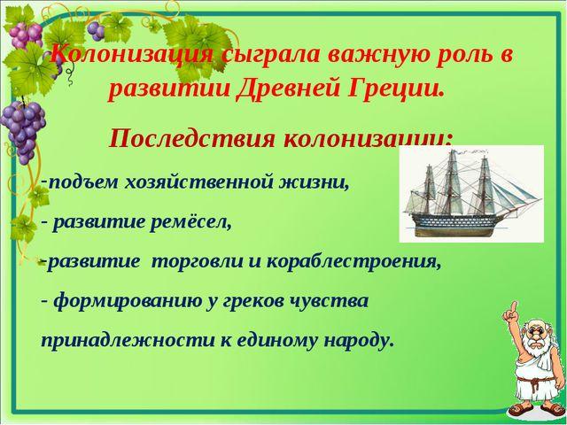 Колонизация сыграла важную роль в развитии Древней Греции. Последствия колони...