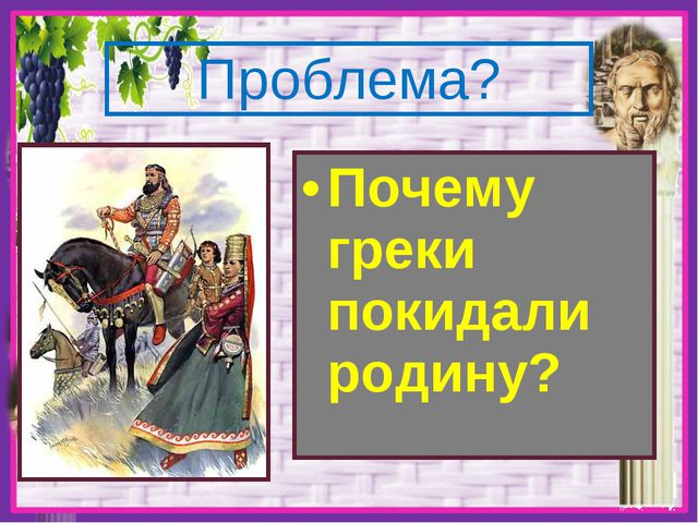 Проблема? Почему греки покидали родину?