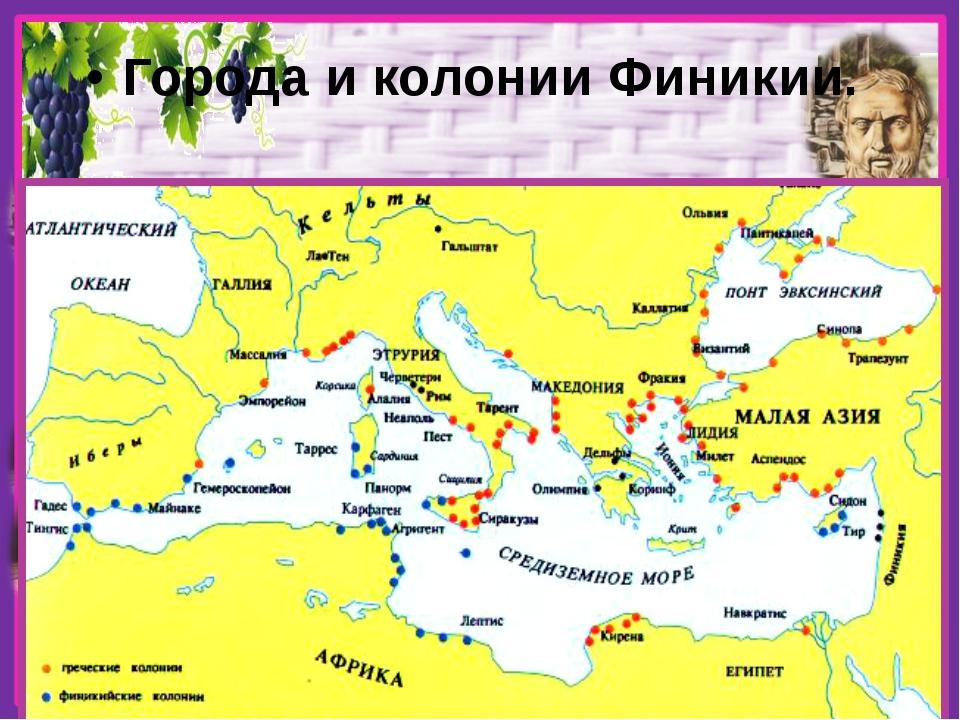Города и колонии Финикии.
