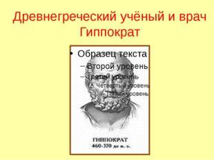 Древнегреческий учёный и врач Гиппократ