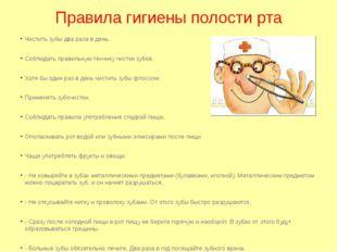 Правила гигиены полости рта Чистить зубы два раза в день. Соблюдать правильну