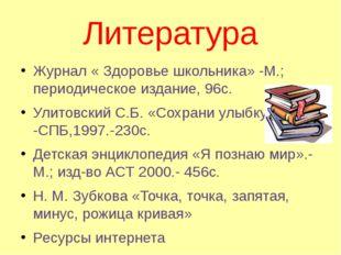 Литература Журнал « Здоровье школьника» -М.; периодическое издание, 96с. Улит