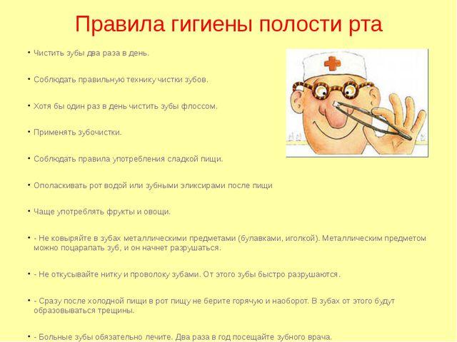 Правила гигиены полости рта Чистить зубы два раза в день. Соблюдать правильну...