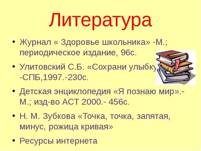 Литература Журнал « Здоровье школьника» -М.; периодическое издание, 96с. Улит...