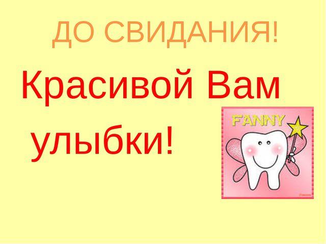 ДО СВИДАНИЯ! Красивой Вам улыбки!
