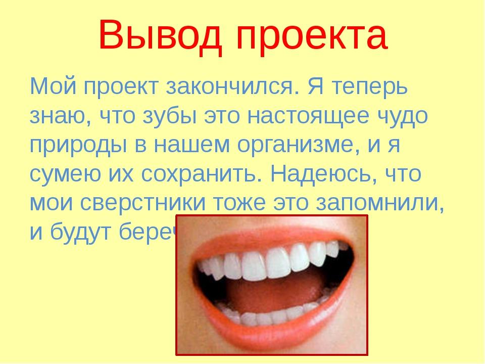 Вывод проекта Мой проект закончился. Я теперь знаю, что зубы это настоящее чу...