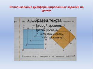 Использование дифференцированных заданий на уроках