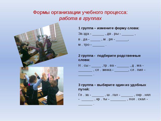 Формы организации учебного процесса: работа в группах 1 группа – измените фор...