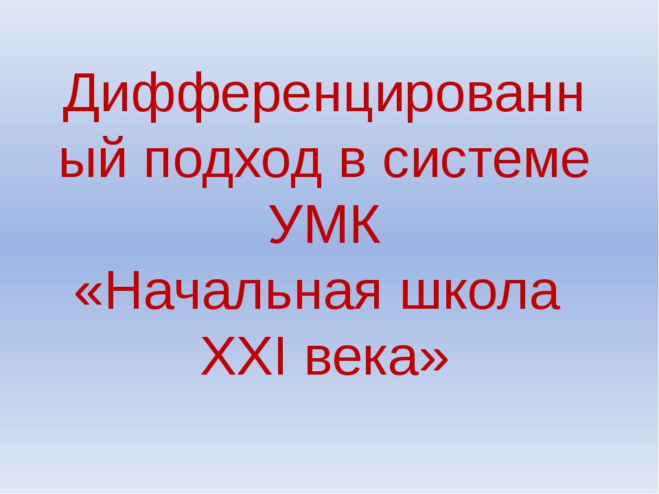 Дифференцированный подход в системе УМК «Начальная школа XXI века»