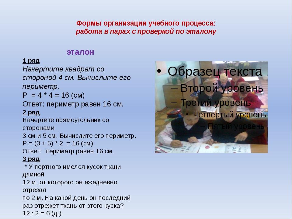 Формы организации учебного процесса: работа в парах с проверкой по эталону эт...