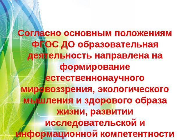 Согласно основным положениям ФГОС ДО образовательная деятельность направлена...