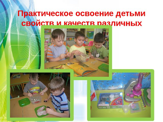Практическое освоение детьми свойств и качеств различных материалов