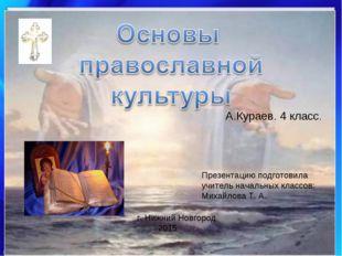 Презентацию подготовила учитель начальных классов: Михайлова Т. А. г. Нижний