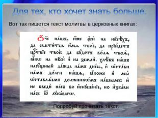 Вот так пишется текст молитвы в церковных книгах: Попробуй прочитать текст. F