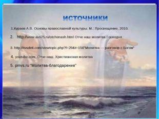 1.Кураев А.В. Основы православной культуры. М.: Просвещение, 2010. 2. http://