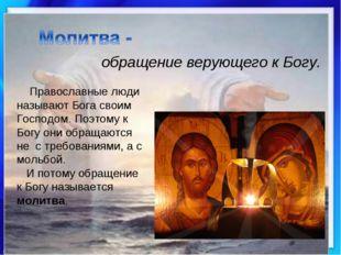 обращение верующего к Богу. Православные люди называют Бога своим Господом. П
