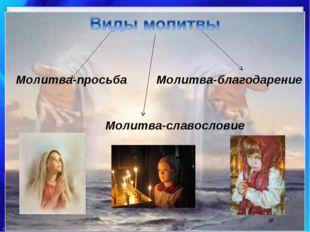 Молитва-просьба Молитва-славословие Молитва-благодарение FokinaLida.75@mail.ru