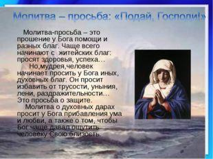 Молитва-просьба – это прошение у Бога помощи и разных благ. Чаще всего начин