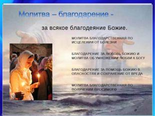 за всякое благодеяние Божие. МОЛИТВА БЛАГОДАРСТВЕННАЯ ПО ИСЦЕЛЕНИИ ОТ БОЛЕЗНИ
