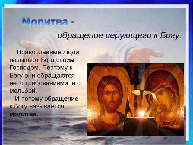обращение верующего к Богу. Православные люди называют Бога своим Господом. П...