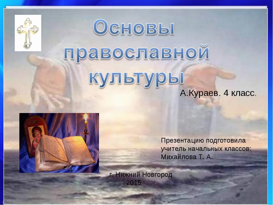 Презентацию подготовила учитель начальных классов: Михайлова Т. А. г. Нижний...
