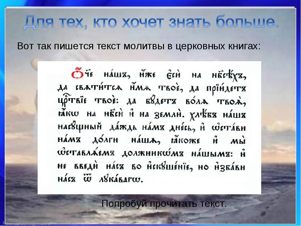 Вот так пишется текст молитвы в церковных книгах: Попробуй прочитать текст. F...