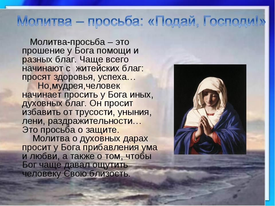 Молитва-просьба – это прошение у Бога помощи и разных благ. Чаще всего начин...