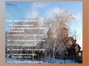 І.История создания Крестовоздвиженского храма п.Алмазный План заочной экскур