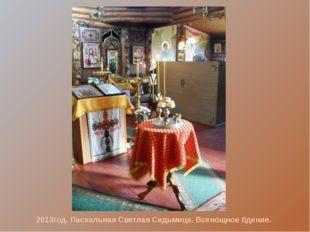 Иконы. В центре икона Св.Великомученика и Целителя Пантелеимона