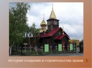 История создания и строительства храма