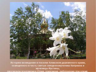 Историю возведения в поселке Алмазном деревянного храма, освященного в честь