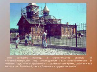 Также большую помощь в строительстве оказало ГП «Ровенькиантрацит» под руков