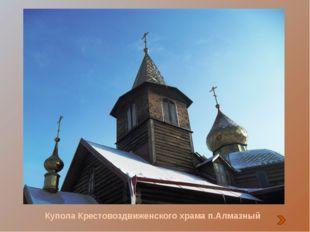 Купола Крестовоздвиженского храма п.Алмазный