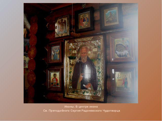 Иконы. В центре икона Св.Блаженной Ксении Петербургской