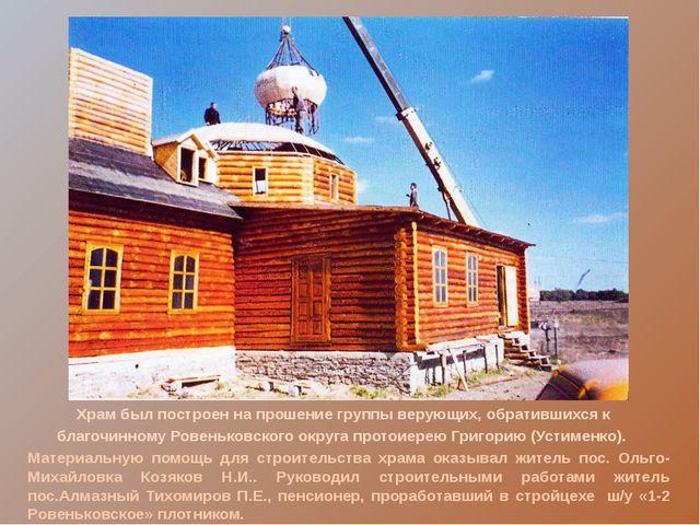 Храм был построен на прошение группы верующих, обратившихся к благочинному Р...