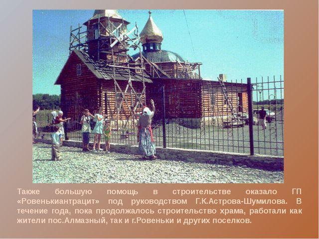 Также большую помощь в строительстве оказало ГП «Ровенькиантрацит» под руков...