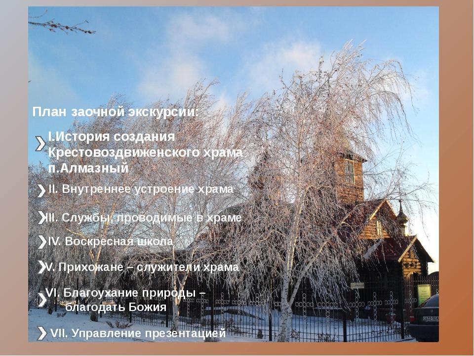 І.История создания Крестовоздвиженского храма п.Алмазный План заочной экскур...