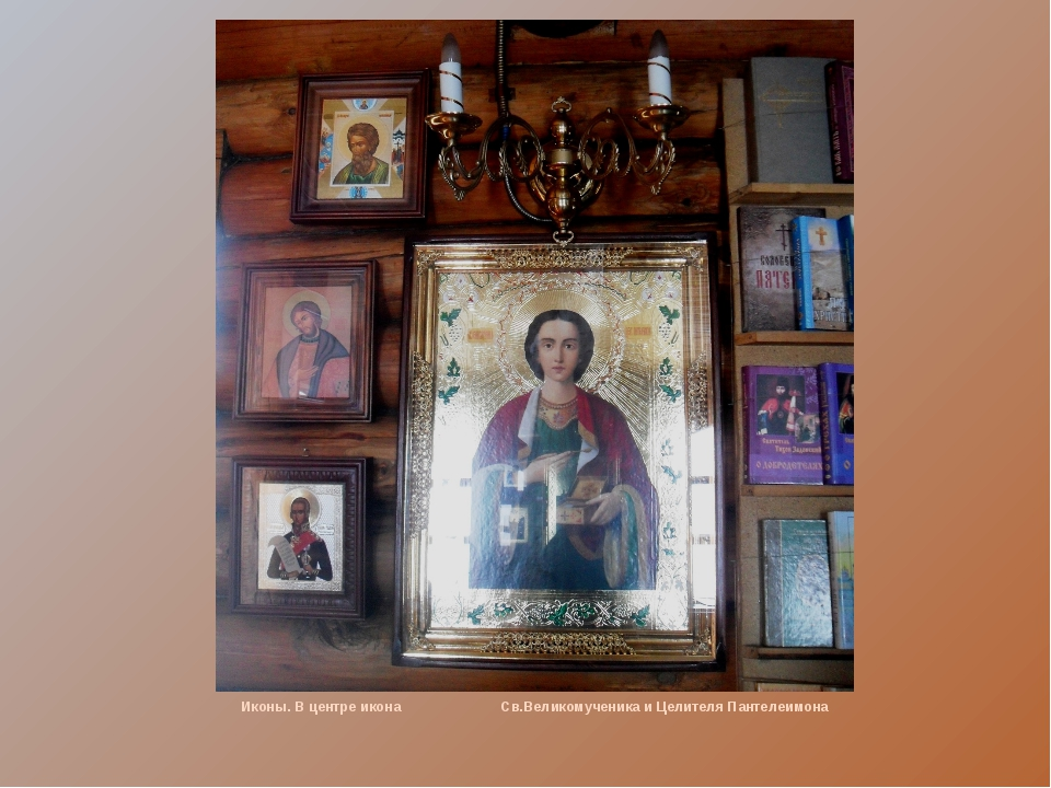 Иконы. В центре икона Св. Преподобного Сергия Радонежского Чудотворца