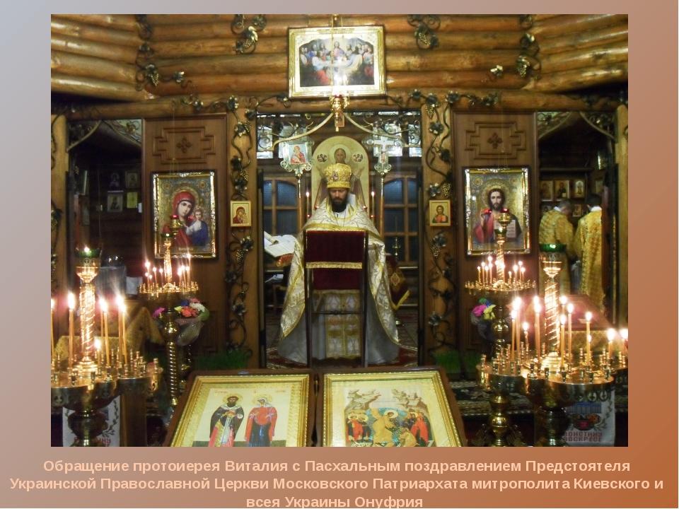 Первая коленопреклонённая молитва к Богу на праздник Святой Троицы. 2013