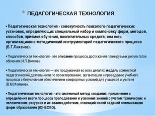 ПЕДАГОГИЧЕСКАЯ ТЕХНОЛОГИЯ • Педагогическая технология - совокупность психолог